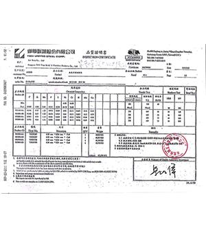 台湾进口原材料证明-帕玛